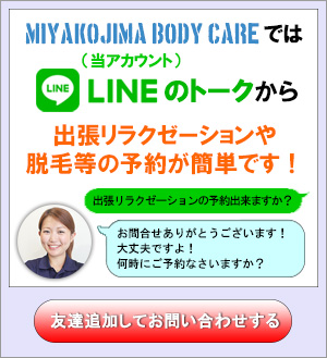 LINE24時間予約受付