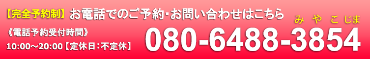 電話番号08064883854