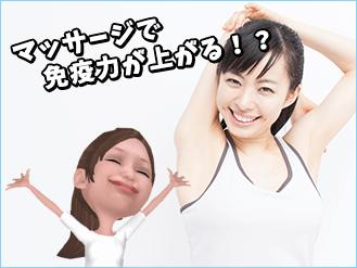 マッサージで免疫力が上がる!?