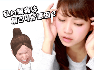 私の頭痛は肩こりが原因?