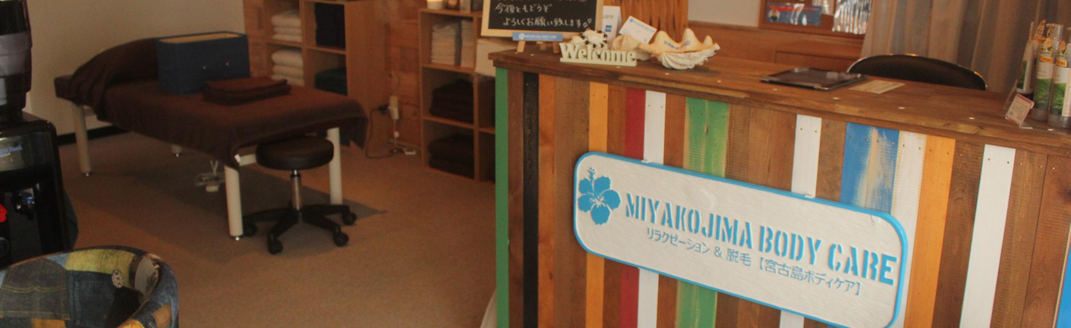 宮古島ボディケア 店内写真