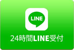24時間LINEお問い合わせ