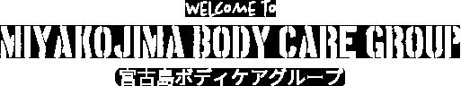 沖縄県宮古島市で身体の疲れ、肩こり等に効果的なリラクゼーション!もみほぐし、足つぼマッサージ、オイルマッサージ等が大人気!男性にも効果が高い脱毛サービスもご利用ください♪